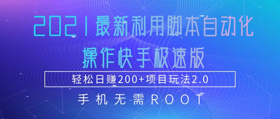 2021最新利用脚本自动化操作快手极速版,轻松日赚200+玩法2.0