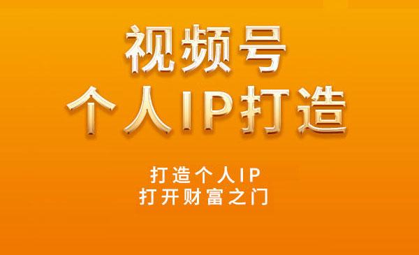视频号个人IP打造