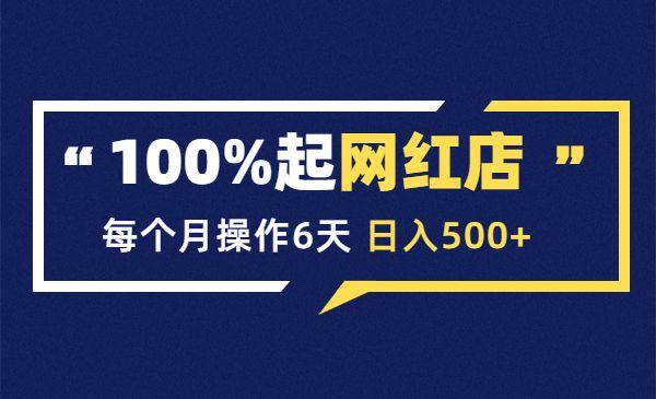 100%起店网红店第三期,每个月操作6天,日入500+